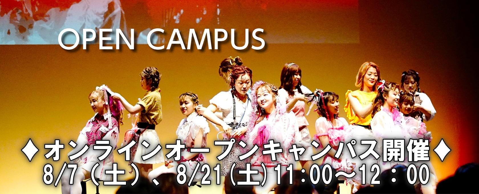 東京の美容専門学校:国際文化理容美容専門学校のオープンキャンパス2021