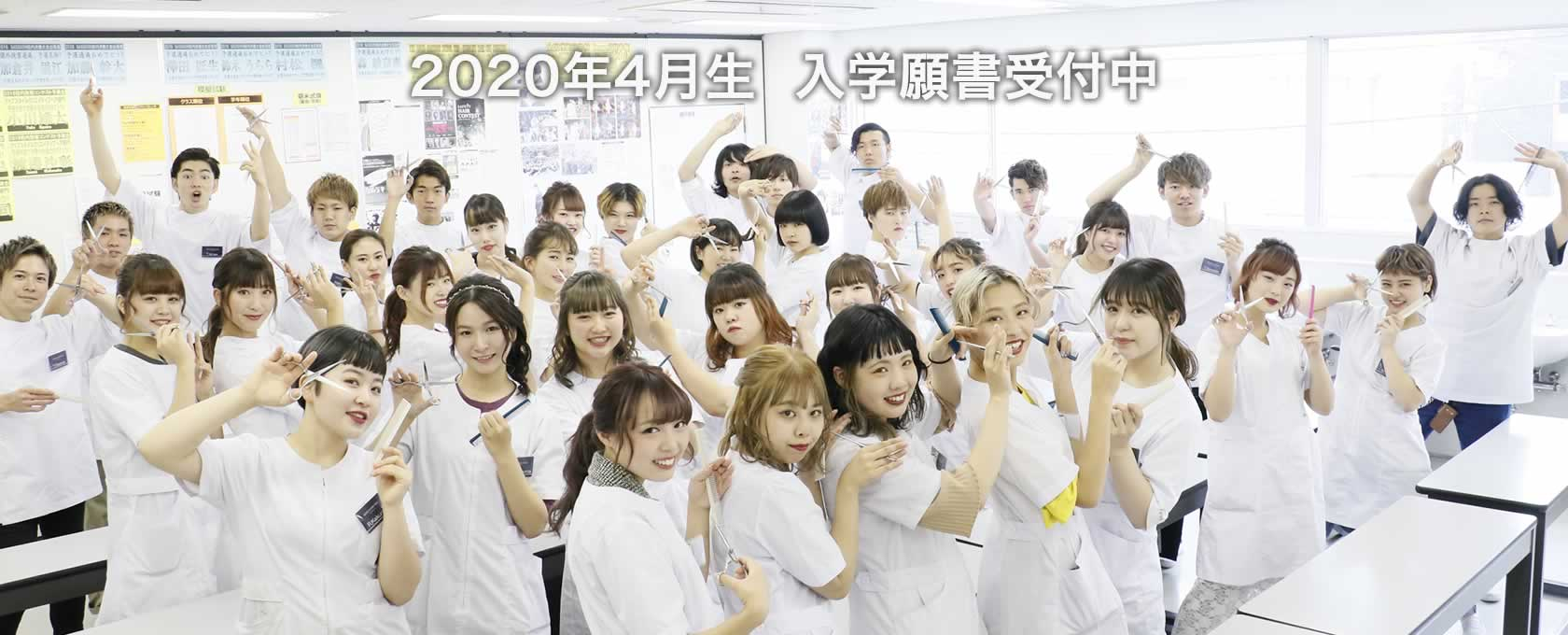 東京の美容専門学校:国際文化理容美容専門学校の2020年4月生 入学願書受付中