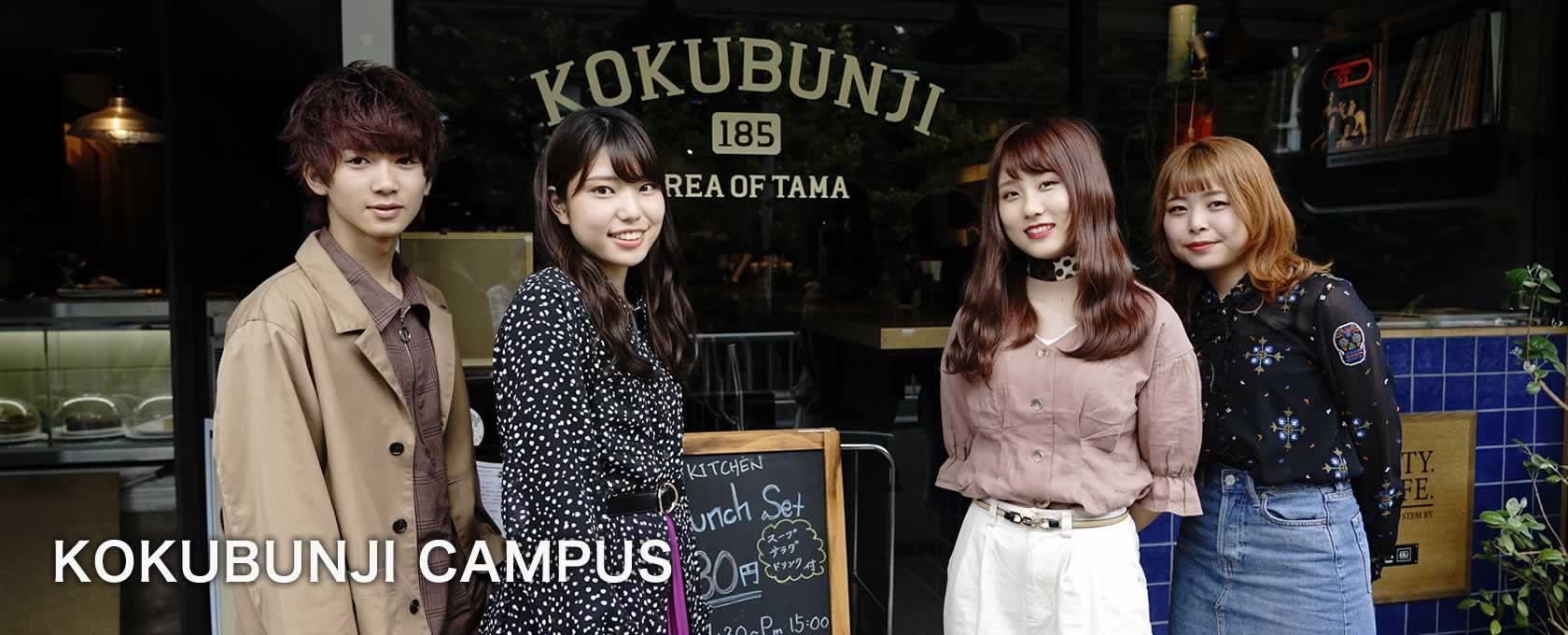 東京の美容専門学校:国際文化理容美容専門学校の国分寺校キャンパス
