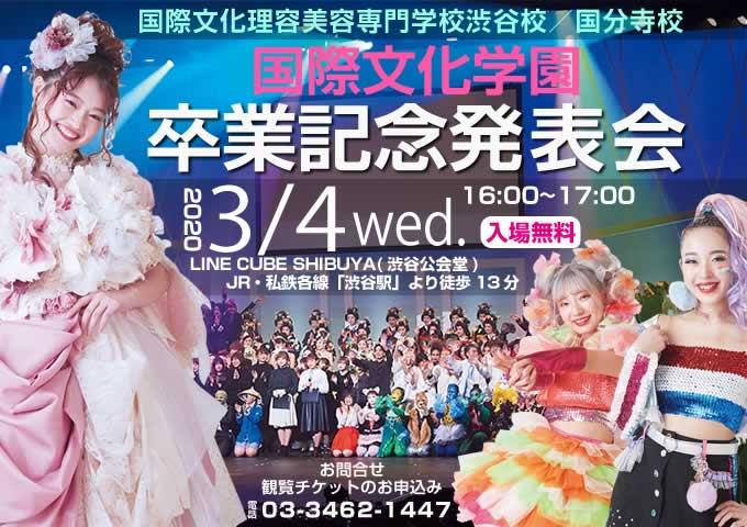 東京の美容専門学校:国際文化理容美容専門学校の卒業記念発表会