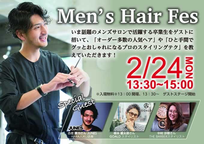 東京の美容専門学校:国際文化理容美容専門学校のMen's Hair Fes