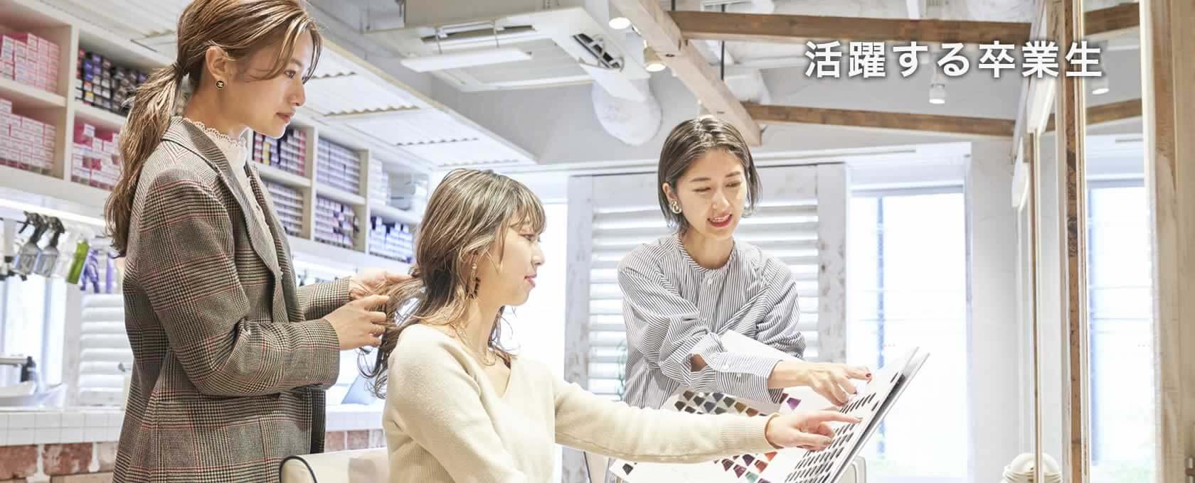 東京の美容専門学校:国際文化理容美容専門学校の活躍する卒業生2020春夏