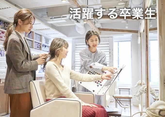 東京の美容専門学校:国際文化理容美容専門学校の活躍する卒業生