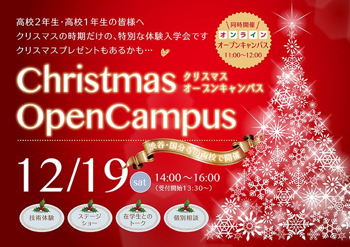 東京の美容専門学校:国際文化理容美容専門学校の2020年12月クリスマスオープンキャンパス