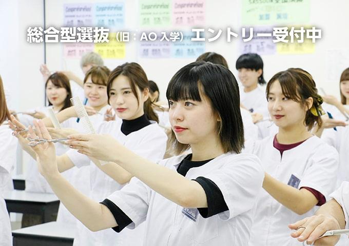東京の美容専門学校:国際文化理容美容専門学校の総合型選抜(旧:AO入学)2021