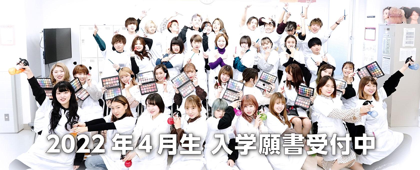 東京の美容専門学校:国際文化理容美容専門学校の2022入学生願書受付中