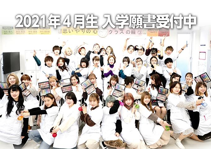 東京の美容専門学校:国際文化理容美容専門学校の2021年4月生入学願書受付中