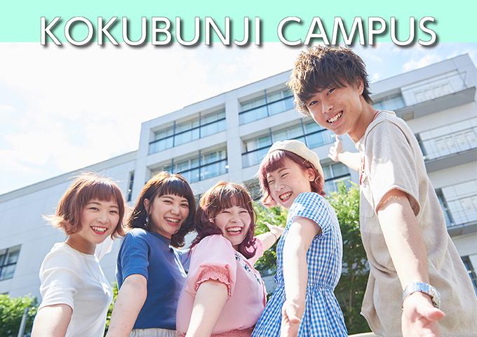 東京の美容専門学校:国際文化理容美容専門学校の国分寺キャンパス2021春