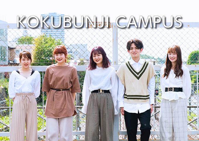 東京の美容専門学校:国際文化理容美容専門学校の国分寺キャンパス2020 夏
