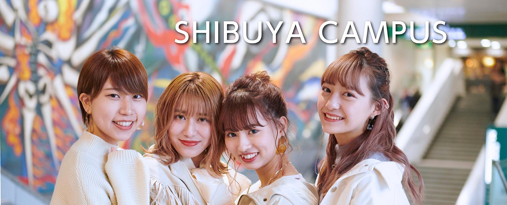 東京の美容専門学校:国際文化理容美容専門学校の渋谷キャンパス2020 秋冬