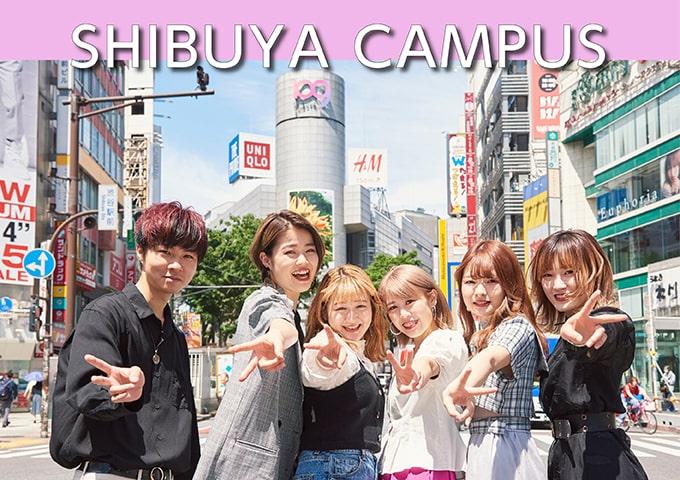 東京の美容専門学校:国際文化理容美容専門学校の渋谷キャンパス2021春