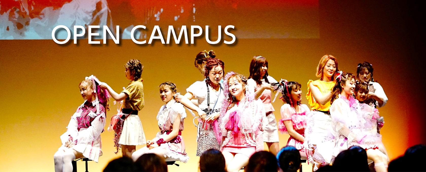 東京の美容専門学校:国際文化理容美容専門学校のオープンキャンパス2020