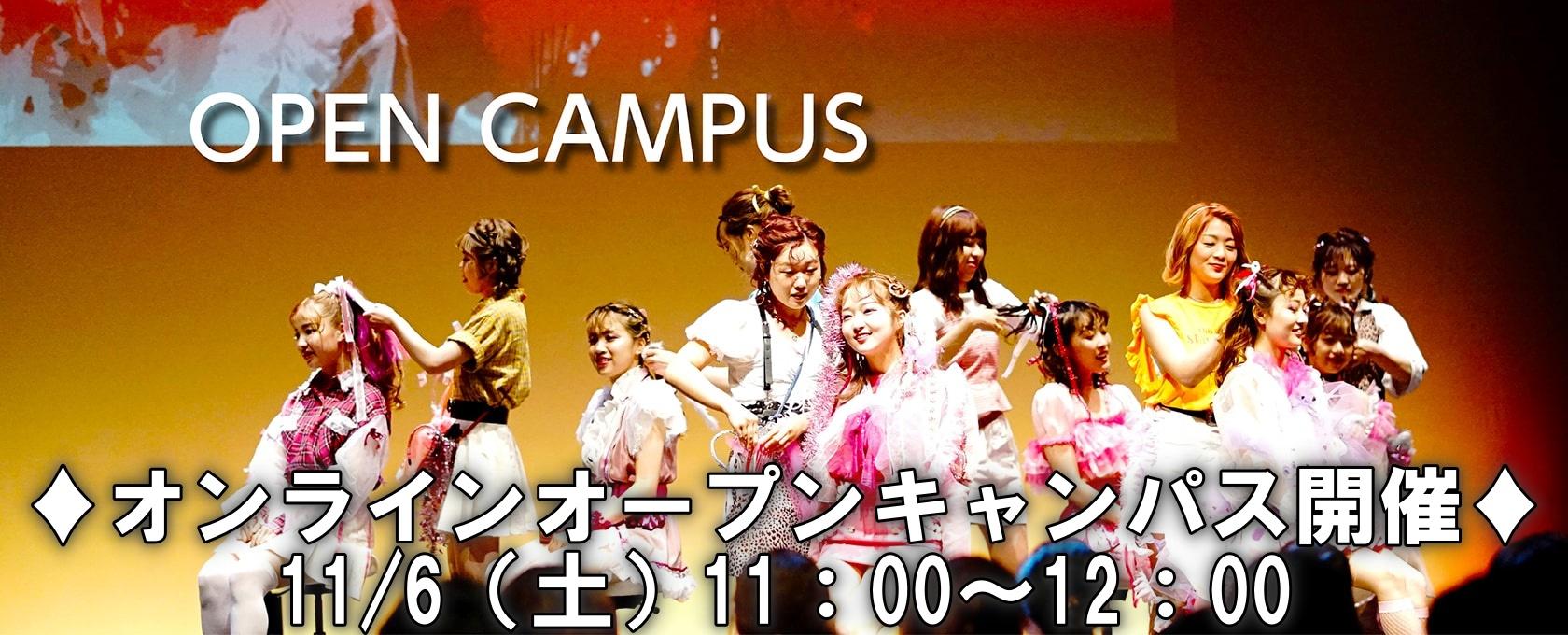 東京の美容専門学校:国際文化理容美容専門学校のオープンキャンパス20211106