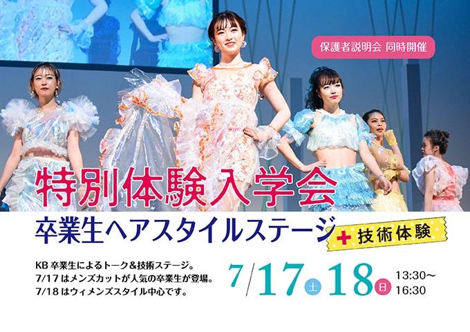 東京の美容専門学校:国際文化理容美容専門学校の特別体験入学会(2021年7月)