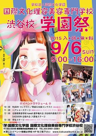 渋谷校学園祭チラシ_ol.jpg