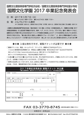 国際文化理容美容専門学校渋谷校/国分寺校 卒業記念発表会 2017年