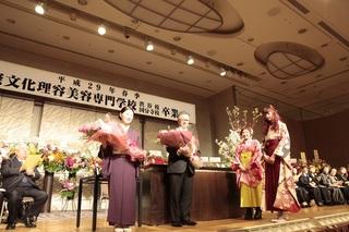 国際文化理容美容専門学校 平成29年卒業式 理事長先生 校長先生へ花束