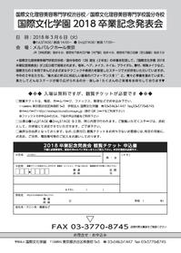 発表会裏2018 (1).png