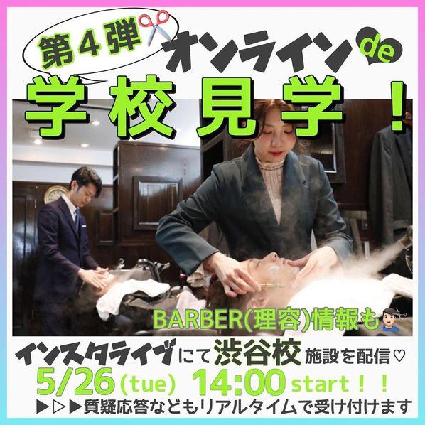 オンラインde学校見学!in SHIBUYA  (第4弾)