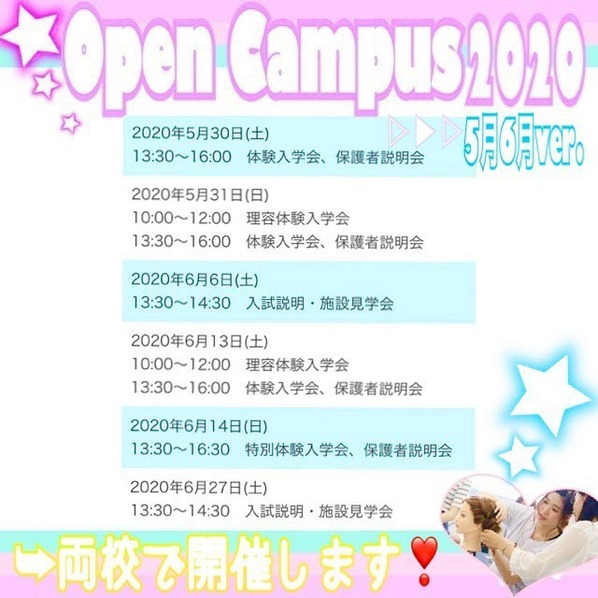 オープンキャンパス情報♪