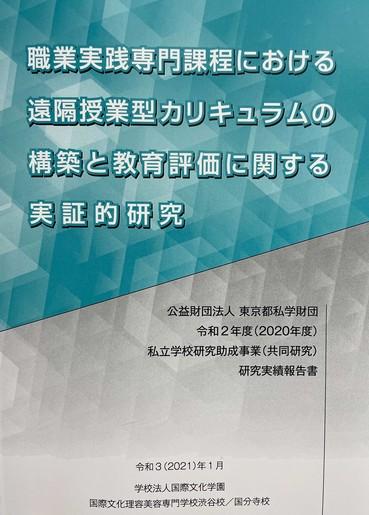 shigakuzaidan02 (1).jpg