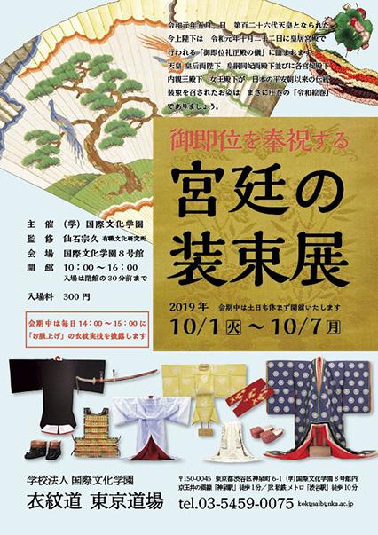 https://www.kokusaibunka.ac.jp/news/items/191001_%E5%AE%AE%E5%BB%B7%E3%81%AE%E8%A3%85%E6%9D%9F%E5%B1%95O.jpg